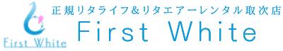 正規リタライフ&リタエアー取次店 First white